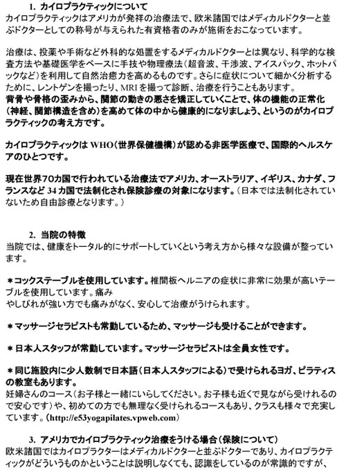 japanese-chiropractic-1