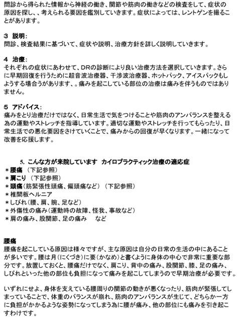 japanese-chiropractic-3