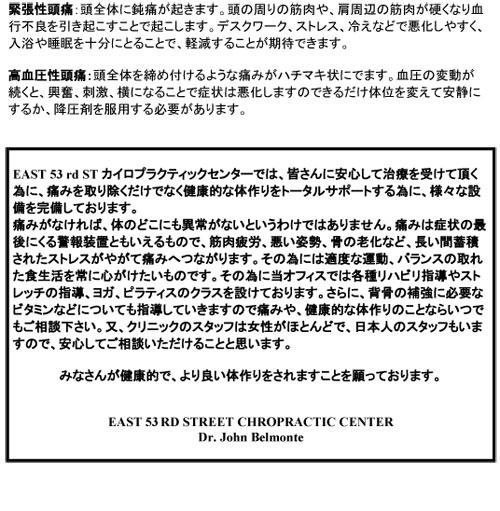 japanese-chiropractic-6
