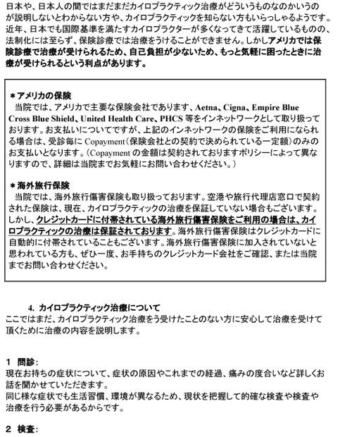 japanese-chiropractic-2