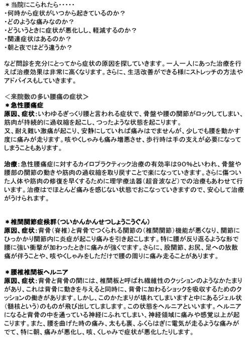 japanese-chiropractic-4