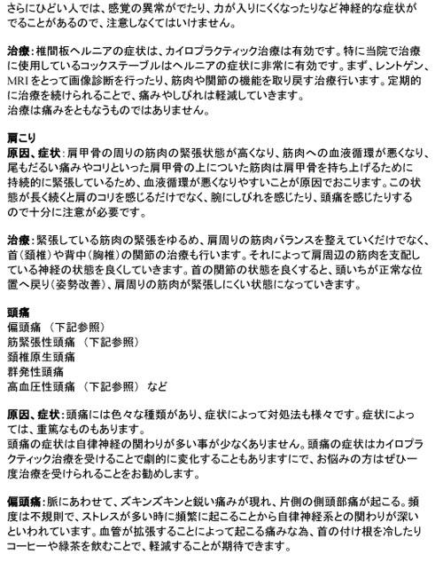 japanese-chiropractic-5