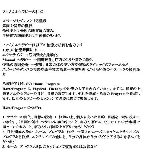 japanese-pt